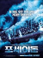 Poster Poseidon  n. 1