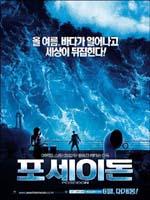 Poster Poseidon  n. 2