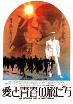 Poster Ufficiale e gentiluomo  n. 2