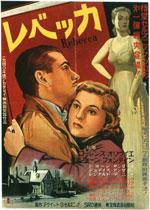 Poster Rebecca - La prima moglie  n. 15