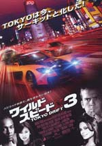 Poster The Fast and the Furious: Tokyo Drift  n. 12