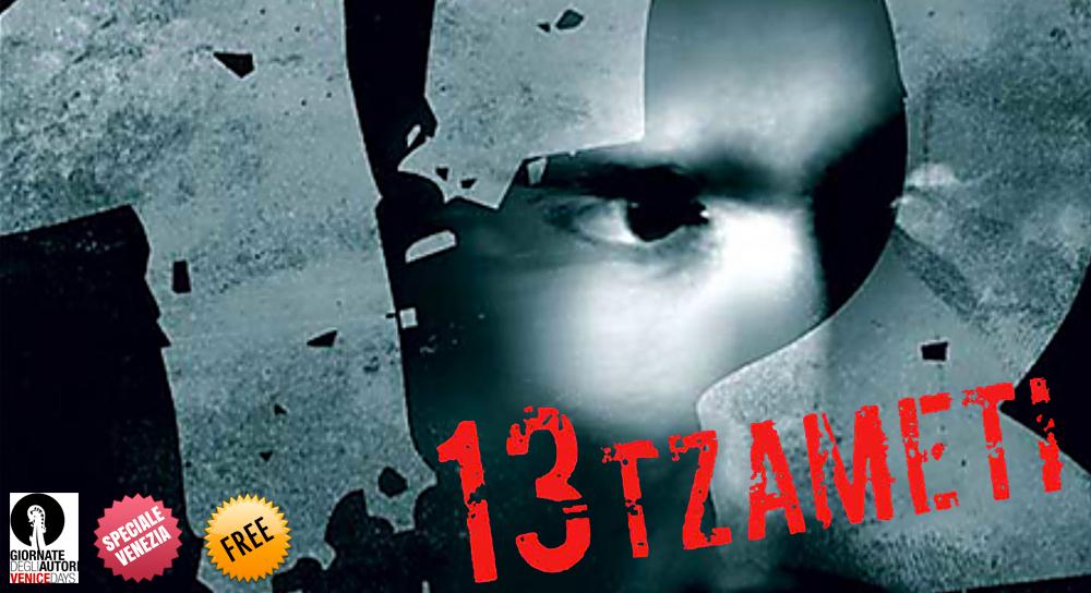 (13) Tzameti