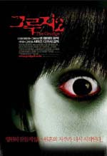 Poster The Grudge 2  n. 2