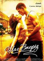 Poster Step Up  n. 8
