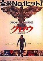 Poster Il corvo - The Crow  n. 5