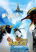 Poster Surf's Up: I re delle onde  n. 14