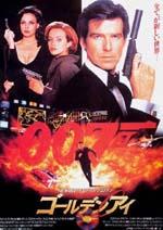 Poster 007 Goldeneye  n. 3