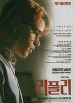 Poster Il talento di Mr. Ripley  n. 8