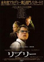 Poster Il talento di Mr. Ripley  n. 9