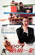 Poster A 007, dalla Russia con amore  n. 1