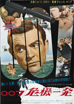 Poster A 007, dalla Russia con amore  n. 2