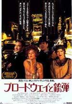 Poster Pallottole su Broadway  n. 3