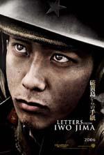 Poster Lettere da Iwo Jima  n. 6