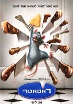 Poster Ratatouille  n. 10