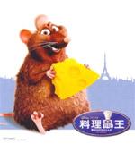 Poster Ratatouille  n. 17