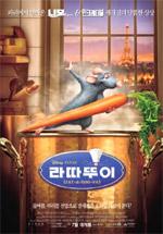 Poster Ratatouille  n. 18