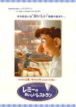 Poster Ratatouille  n. 19
