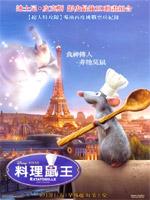 Poster Ratatouille  n. 20