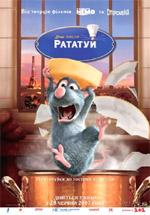 Poster Ratatouille  n. 24