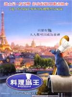 Poster Ratatouille  n. 25