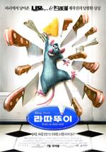 Poster Ratatouille  n. 27