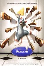 Poster Ratatouille  n. 30