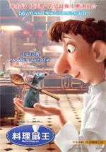 Poster Ratatouille  n. 32