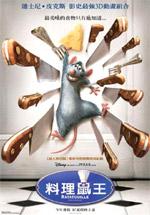 Poster Ratatouille  n. 33