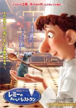 Poster Ratatouille  n. 35