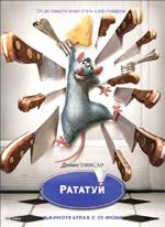 Poster Ratatouille  n. 36