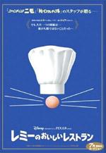 Poster Ratatouille  n. 46