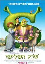 Poster Shrek terzo  n. 22
