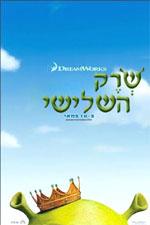 Poster Shrek terzo  n. 24
