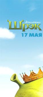 Poster Shrek terzo  n. 28