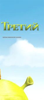 Poster Shrek terzo  n. 29