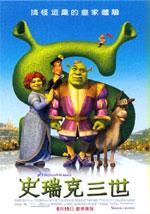 Poster Shrek terzo  n. 34