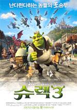 Poster Shrek terzo  n. 35