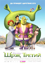 Poster Shrek terzo  n. 38