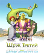 Poster Shrek terzo  n. 40