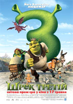 Poster Shrek terzo  n. 41