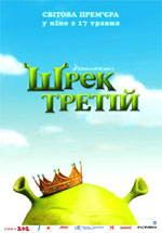 Poster Shrek terzo  n. 42