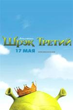 Poster Shrek terzo  n. 44