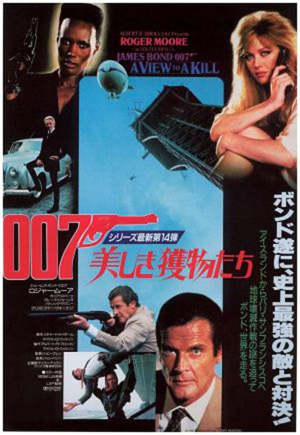 Poster 007 - Bersaglio Mobile