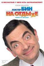 Poster Mr. Bean's Holiday  n. 3