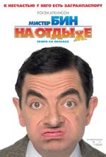 Poster Mr. Bean's Holiday  n. 5