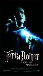 Poster Harry Potter e l'ordine della fenice  n. 20