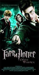 Poster Harry Potter e l'ordine della fenice  n. 21