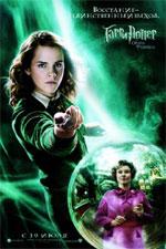 Poster Harry Potter e l'ordine della fenice  n. 23