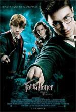 Poster Harry Potter e l'ordine della fenice  n. 25