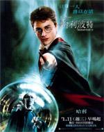 Poster Harry Potter e l'ordine della fenice  n. 37